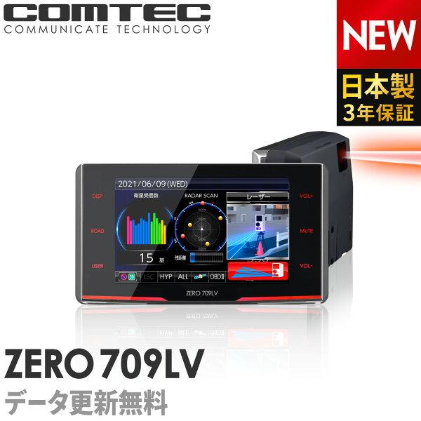 2021年3月発売の新商品レーザー&レーダー探知機コムテックZERO709LVデータ更新レーザー式移動オービス対応OBD2接続G