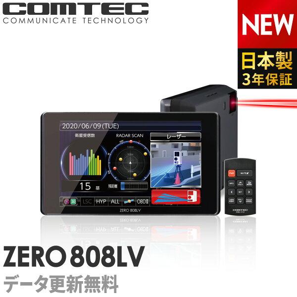 新商品 レーザー&レーダー探知機コムテックZERO808LVデータ更新レーザー式移動オービス対応OBD2接続GPS搭載4.0イ