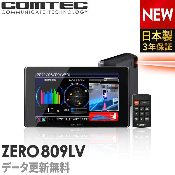 新商品 レーザー&レーダー探知機コムテックZERO809LVデータ更新レーザー式移動オービス対応OBD2接続GPS搭載4.0イ