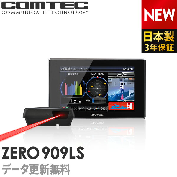 2020年8月発売の新商品 セパレート型レーザー&レーダー探知機コムテックZERO909LSデータ更新レーザー式移動オービス対