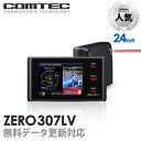 レーザー&レーダー探知機 コムテック ZERO307LV 無料データ更...