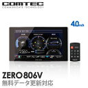 レーダー探知機 コムテック ZERO806V 無料データ更新 移動式...