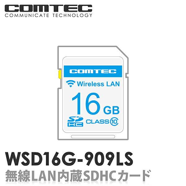新商品 WSD16G-909LS無線LAN内蔵SDHCカードコムテックセパレート型レーダー探知機ZERO909LS用