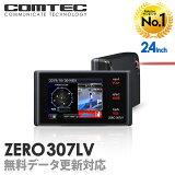 【新商品】レーザー&レーダー探知機 コムテック ZERO307LV 無料データ更新 レーザー式移動オービス対応 OBD2接続 GPS搭載 2.4インチ液晶