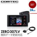 【新商品】レーザー&レーダー探知機 コムテック ZERO307LV+OBD2-R3セット 無料データ更新 レーザー式移動オービス対応 OBD2接続 GPS搭載 2.4インチ液晶