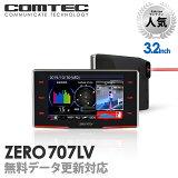 【ランキング1位】レーザー&レーダー探知機 コムテック ZERO707LV 無料データ更新 レーザー式移動オービス対応 OBD2接続 GPS搭載 3.2インチ液晶
