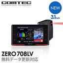 【新商品】レーザー&レーダー探知機 コムテック ZERO708LV 無料データ更新 レーザー式移動オービス対応 OBD2接続 GPS搭載 3.1インチ液晶・・・