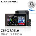 レーザー&レーダー探知機 コムテック ZERO807LV 無料データ更新 レーザー式移動オービス対応 ...
