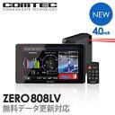 【新商品】レーザー&レーダー探知機 コムテック ZERO808LV 無...