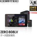【新商品】レーザー&レーダー探知機 コムテック ZERO808LV 無料データ更新 レーザー式移動オ ...