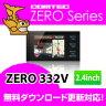 レーダー探知機 ZERO332V (ZERO 332V) COMTEC(コムテック) 超高感度GPSレーダー探知機Gジャイロ搭載2.4inchカラー液晶搭載最新データ無料ダウンロード対応【ap_sale】