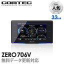 レーダー探知機 コムテック ZERO706V 無料データ更新 移動式...
