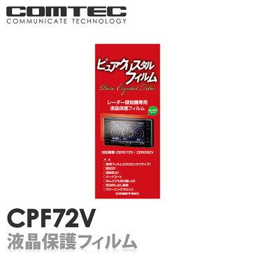 CPF72V (CPF 72V)COMTEC(コムテック )ピュアクリスタルフィルムGPSレーダー探知機ZERO73V(ZERO 73V) / ZERO72V(ZERO 72V) / ZERO62V(ZERO 62V)用液晶保護フィルム【RCP】【fsp2124】【after20130308】