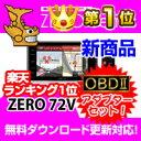 【OBD2アダプターセット!】レーダーランキング1位獲得!人気のランクイン商品!2013年2月発売...