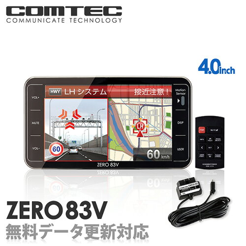 ZERO 83V + OBD2-R2セット COMTEC(コムテック)OBD2接続対応みちびき&グロナ...