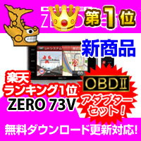 レーダー探知機 ZERO73V (ZERO 73V)+OBD2-R2セット COMTEC(コムテック)OBD2接続対応みちびき&グロナス受信Gジャイロ搭載3.2inchカラー液晶搭載最新データ無料ダウンロード対応超高感度GPS レーダー探知機 【RCP】
