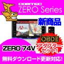 レーダー探知機 ZERO74V (ZERO 74V)+OBD2-R2セット COMTEC(コムテック)OBD2接続対応みちびき&グロナス受信Gジャイロ搭載3.2inchカラー液晶搭載最新データ無料ダウンロード対応超高感度GPS レーダー探知機 【RCP】