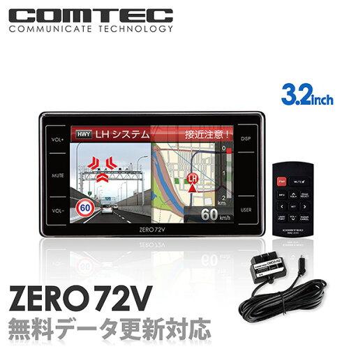 レーダー探知機 ZERO72V (ZERO 72V)+OBD2-R2セット COMTEC(コムテック)OBD2接続対応みちびき受信...