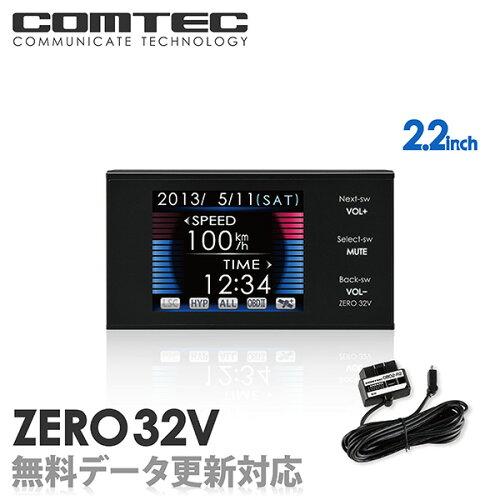 ZERO32V + OBD2-R2セット COMTEC(コムテック)OBD2接続対応みちびき受信 Gセ...