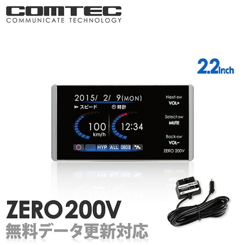 ZERO 200V + OBD2-R2セット COMTEC(コムテック)OBD2接続対応みちびき&グロ...