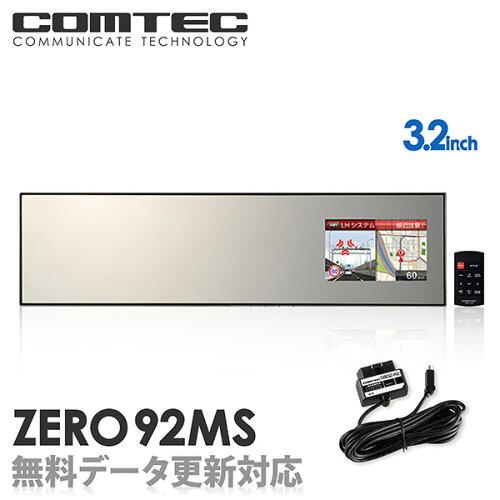 レーダー探知機 ZERO92MS (ZERO 92MS)+OBD2-R2セット COMTEC(コムテック)無線LAN搭載OBD2接続対...