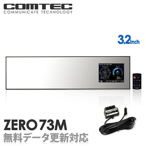 ZERO 73M + OBD2-R2セット COMTEC(コムテック)OBD2接続対応みちびき&...
