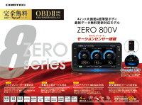 レーダー探知機ZERO800V(ZERO800V)+OBD2-R2セットCOMTEC(コムテック)OBD2接続対応みちびき&グロナス受信Gジャイロ搭載4.0inchカラー液晶搭載最新データ無料ダウンロード対応超高感度GPSレーダー探知機【送料無料】