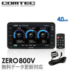 レーダー探知機 ZERO800V (ZERO 800V)+OBD2-R2セット COMTEC(コムテック)OBD2接続対応ドライブレコーダー接続対応みちびき&グロナス受信Gジャイロ4.0inchカラー液晶最新データ無料ダウンロード対応超高感度GPSレーダー探知機
