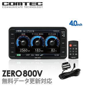 レーダー探知機 ZERO800V (ZERO 800V)+OBD2-R2セット COMTEC(コムテック)OBD2接続対応みちびき&グロナス受信Gジャイロ搭載4.0inchカラー液晶搭載最新データ無料ダウンロード対応超高感度GPS レーダー探知機 【送料無料】