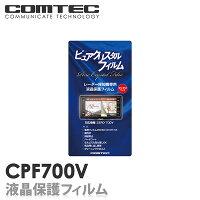 CPF700V(CPF700V)COMTEC(コムテック)ピュアクリスタルフィルムGPSレーダー探知機ZERO700V(ZERO700V)用液晶保護フィルム