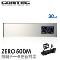 【ミラーレーダー探知機】 ZERO 500M + OBD2-R2セット COMTEC(コムテック)OBD2接続対応みちびき&グロナス受信Gセンサー搭載3.0inchカラー液晶搭載最新データ無料ダウンロード対応超高感度GPSミラー型レーダー探知機