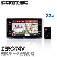 レーダー探知機ZERO74V(ZERO74V)COMTEC(コムテック)OBD2接続対応みちびき&グロナス受信Gジャイロ搭載3.2inchカラー液晶搭載最新データ無料ダウンロード対応超高感度GPSレーダー探知機【RCP】