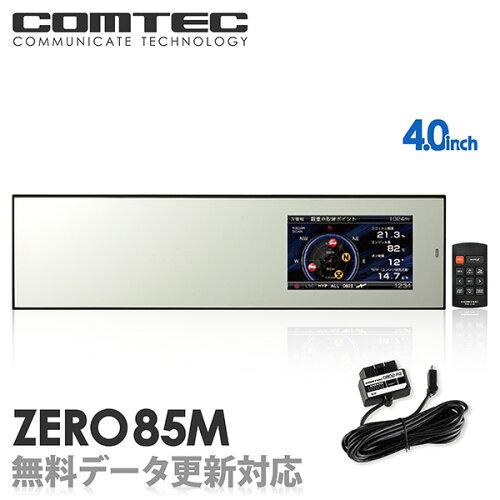 ミラーレーダー探知機 ZERO85M (ZERO 85M)+OBD2-R2セットCOMTEC(コムテック)OBD2接続対応みちび...