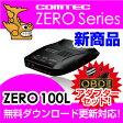 【レーダー探知機】 ZERO 100L + OBD2-R2セット COMTEC(コムテック)OBD2接続対応みちびき受信Gセンサー搭載LED搭載最新データ無料ダウンロード対応超高感度GPSレーダー探知機