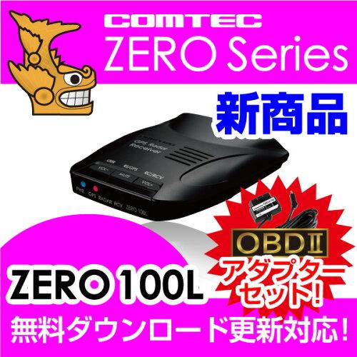 ZERO 100L + OBD2-R2セット COMTEC(コムテック)OBD2接続対応みちびき受信Gセ...