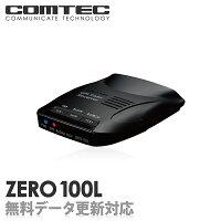 レーダー探知機ZERO100L(ZERO100L)COMTEC(コムテック)OBD2接続対応みちびき受信Gセンサー搭載LED搭載最新データ無料ダウンロード対応超高感度GPSレーダー探知機