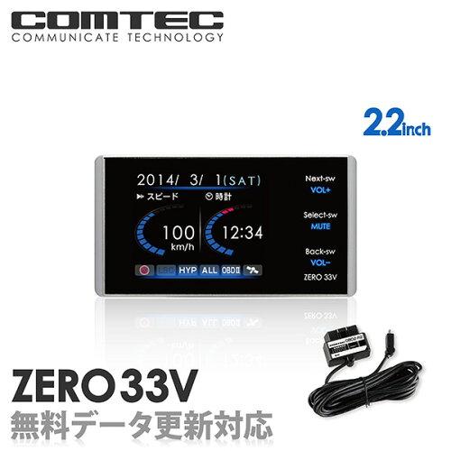 ZERO33V + OBD2-R2セット COMTEC(コムテック)OBD2接続対応みちびき&グロナス...
