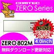 【ミラーレーダー探知機】 ZERO 802M + OBD2-R2セットCOMTEC(コムテック)OBD2接続対応ドライブレコーダー接続対応みちびき&グロナス受信Gジャイロ4.0inchカラー液晶最新データ無料ダウンロード対応超高感度GPSミラー型レーダー探知機