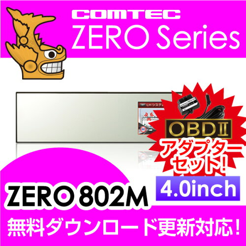 ZERO 802M + OBD2-R2セットCOMTEC(コムテック)OBD2接続対応ドライブレ...