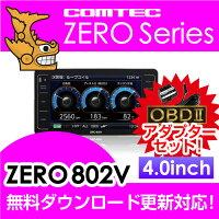 【レーダー探知機】ZERO802V+OBD2-R2セットCOMTEC(コムテック)OBD2接続対応ドライブレコーダー接続対応みちびき&グロナス受信Gジャイロ4.0inchカラー液晶最新データ無料ダウンロード対応超高感度GPSレーダー探知機