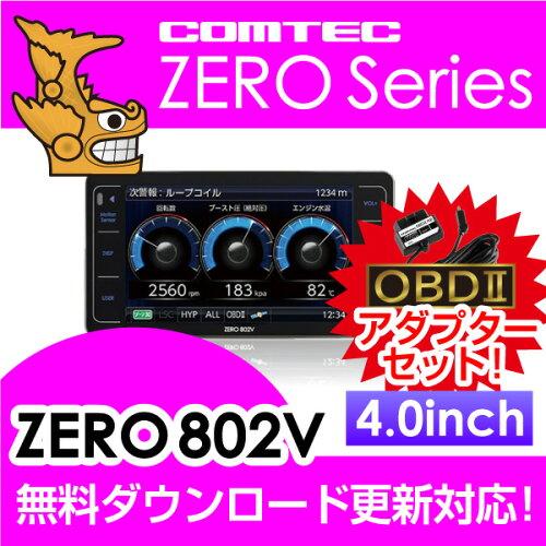 ZERO 802V + OBD2-R2セット COMTEC(コムテック)OBD2接続対応ドライブレコー...