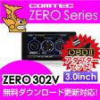 【レーダー探知機】 ZERO 302V + OBD2-R2セット COMTEC(コムテック)OBD2接続対応みちびき&グロナス受信Gセンサー搭載3.0inchカラー液晶搭載最新データ無料ダウンロード対応超高感度GPSレーダー探知機