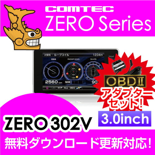 ZERO 302V + OBD2-R2セット COMTEC(コムテック)OBD2接続対応みちびき&グロ...
