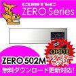【ミラーレーダー探知機】 ZERO 502M + OBD2-R2セット COMTEC(コムテック)OBD2接続対応みちびき&グロナス受信Gセンサー搭載3.0inchカラー液晶搭載最新データ無料ダウンロード対応超高感度GPSミラー型レーダー探知機