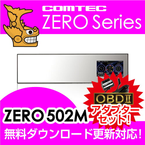 ZERO 502M + OBD2-R2セット COMTEC(コムテック)OBD2接続対応みちびき...