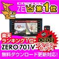 �졼����õ�ε�ZERO701V(ZERO701V)+OBD2-R2���å�COMTEC�ʥ���ƥå���OBD2��³�б��ɥ饤�֥쥳��������³�б��ߤ��Ӥ�������ʥ�����G���㥤��3.2inch���顼�վ��ǿ��ǡ���̵��������?���б�Ķ�ⴶ��GPS�졼����õ�ε�