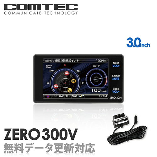ZERO 300V + OBD2-R2セット COMTEC(コムテック)OBD2接続対応みちびき&グロ...