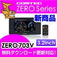 【レーダー探知機】 ZERO 703V COMTEC(コムテック)移動式小型オービス対応OBD2接続対応ドライブレコーダー接続対応Gジャイロ3.2inchカラー液晶最新データ無料ダウンロード対応超高感度GPSレーダー探知機