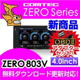 【レーダー探知機】 ZERO 803V + OBD2-R2セット COMTEC(コムテック)移動式小型オービス対応OBD2接続ドライブレコーダー接続対応Gジャイロ4.0inchカラー液晶最新データ無料ダウンロード対応超高感度GPSレーダー探知機