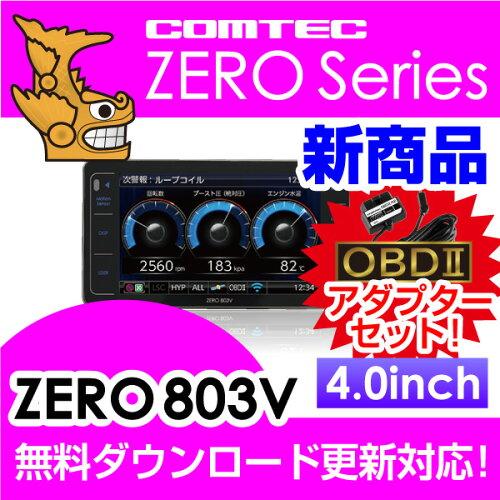 ZERO 803V + OBD2-R2セット COMTEC(コムテック)移動式小型オービス対応OBD2...